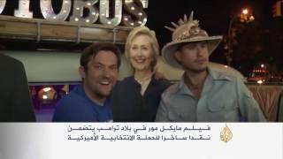 فيلم وثائقي لمايكل مور يسخر من ترامب