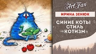 Синие коты – любимцы публики: картины, написанные в стиле «котизм»