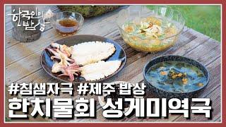 [한국인의 밥상] 제주 귀촌 어멍의 침샘자극 해산물 한…