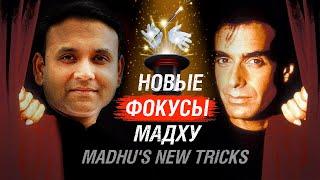 НОВЫЕ ФОКУСЫ МАДХУ    Madhu's new tricks. (Subtitles)