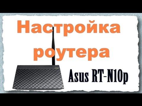Настройка роутера Asus | RT-N10p