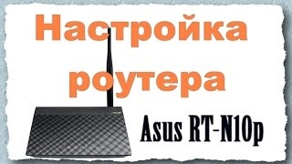 Настройка роутера Asus | RT-N10p(Настройка роутера Asus | RT-N10p В видео продемонстрирована настройка роутера, на примере модели Asus RT-N10p. =============..., 2015-10-04T12:19:00.000Z)
