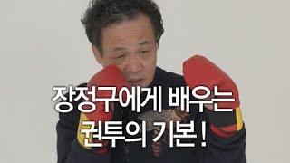 장정구에게 배우는 권투의 기본! / YTN 라이프