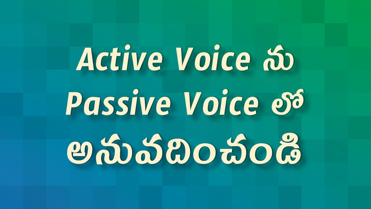 Active Voice to Passive Voice in Telugu | How to change active to passive  in Telugu Day 20