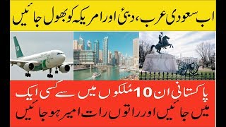 10 Countries Where Pakistani feel rich