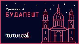 tutureal#4 Будапешт