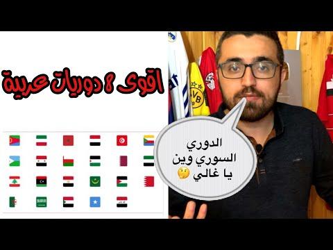 اقوى 8 دوريات عربية ! تراجع الدوري المصري وتواجد خليجي في القائمة