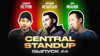 Central StandUp Выпуск 5 Стендап январь 2020