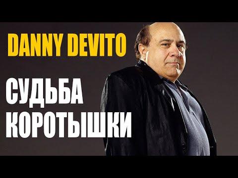 Дэнни Де Вито | Судьба знаменитого коротышки