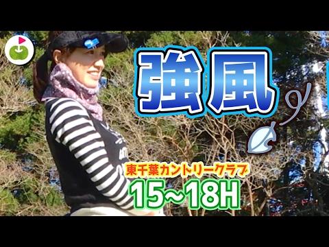 強風さえも楽しみながら、女子のゴルフは進みます。。【東千葉カントリークラブ H1-5】