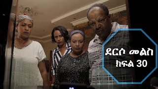 Derso Mels TV series Drama: Episode 30 ደርሶ መልስ ክፍል 30