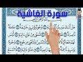 سورة الغاشية ـ كيف تحفظ القرآن الكريم بسهولة ويسر The Noble Quran