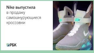 Nike выпустила в продажу самошнурующиеся кроссовки