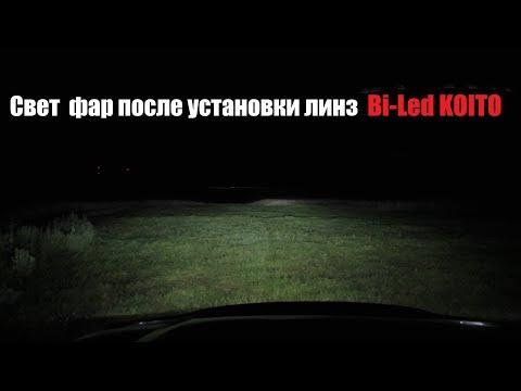 Свет и регулировка фар Toyota Land Cruiser 100 после установки линз Bi-LED KOITO
