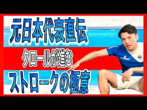 元日本代表直伝!これでクロールが進む⁉ストロークの極意【水泳】【クロール】