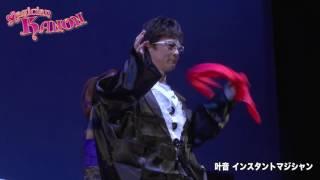 マジシャン叶音「マジックショー」 RYU×平方元×マジシャン叶音 平成28年...