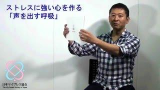 日本マイブレス協会 詳しいやり方、呼吸の七曜日のダウンロードはこちら...