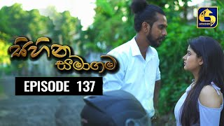 SIHINA SAMAGAMA Episode 137 ||''සිහින සමාගම'' || 09th December 2020 Thumbnail
