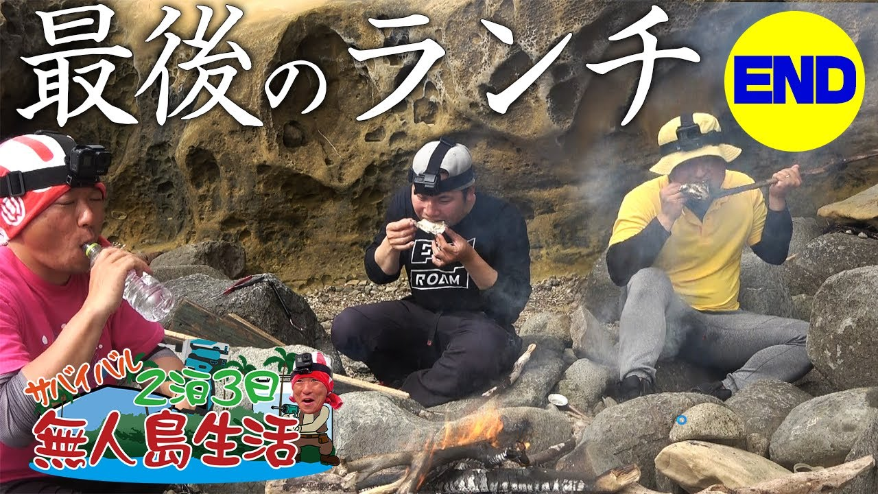 【無人島生活】2泊3日釣った魚で生き延びろ2021 #最終回