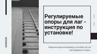 Регулируемые опоры для лаг видео по установке(Видеоинструкция-пример установки лаг на регулируемые опоры. http://gardeck.ru/opori., 2014-10-06T07:50:13.000Z)