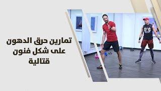 ناصر الشيخ - تمارين حرق الدهون على شكل فنون قتالية