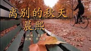 Gambar cover 《离别的秋天》 演唱:晨熙