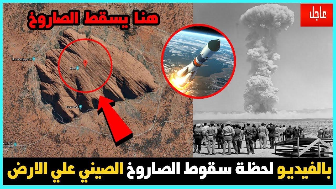 بث مباشر الصاروخ الصيني الخارج عن السيطرة لحظة بلحظة العد التنازلى لحضات نفجار الصاروخ الصيني الان