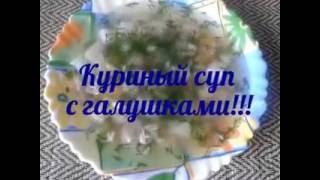 ☀☀☀  Куриный суп с галушками!!! Let's cook  ☀☀☀