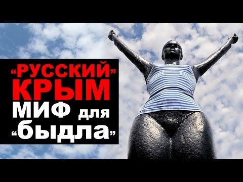 'РУССКИЙ' КРЫМ - МИФ для быдла! (о чем молчат российские СМИ)