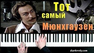 """А.Рыбников - """"Тот самый Мюнхгаузен"""" музыка из к/ф (пианино)"""