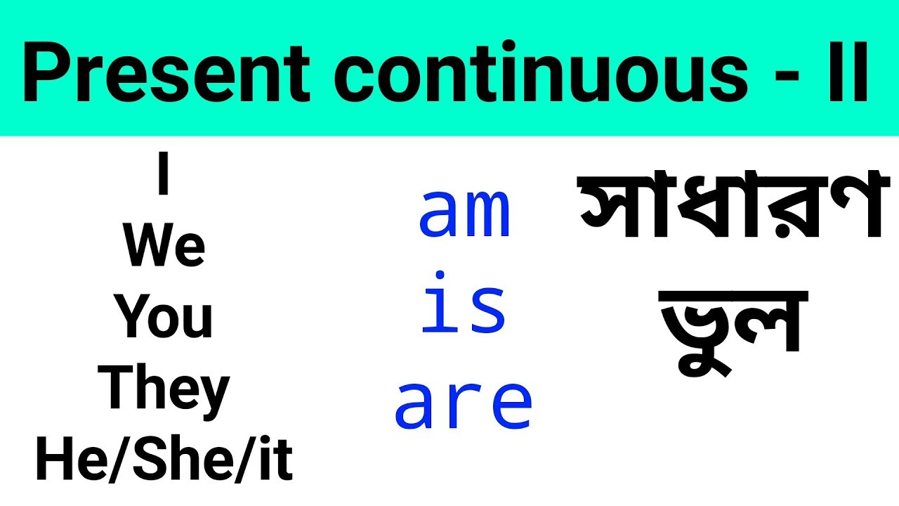 present continuous tense II in Bengali explaination