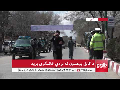 At Least 25 Killed In Kabul Explosion