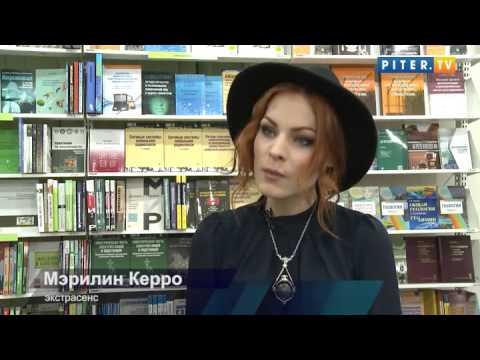 Видео, Ведьма Мэрилин Керро уступила в Битве экстрасенсов из-за любви