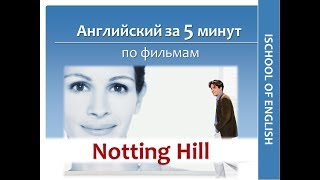 Английский за 5 минут по фильмам - Notting Hill | Study and Practice your English for 5 minutes