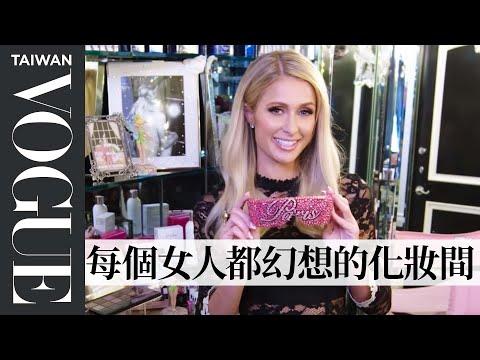 芭黎絲·希爾頓(Paris Hilton)復古好萊塢化妝間充滿自家品牌:「但這牌粉底液讓我皮膚超好」|打開名人豪宅 #21|Vogue Taiwan