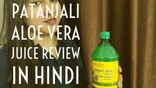 Patanjali Aloe Vera Juice With Fibre Review in Hindi | Hello Friend TV