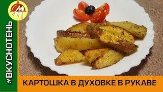 Вкусный картофель в рукаве Картошка по деревенски в кожуре, запеченная в духовке