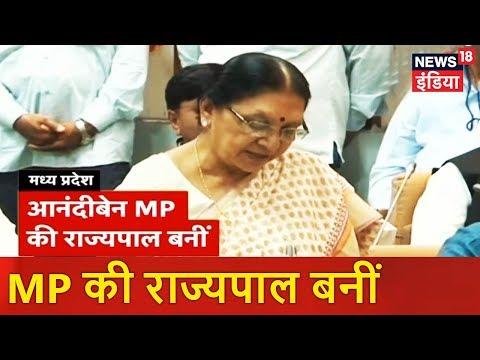 आनंदीबेन MP की राज्यपाल बनीं   Ex Gujarat CM Now MP Governor   News18 India