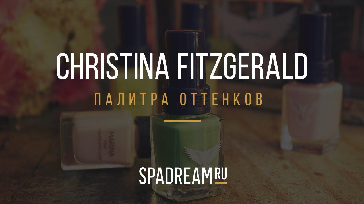 Скидки на christina fitzgerald (кристина фицджеральд) каждый день!. Более 138 моделей в наличии!. Бесплатная доставка по россии!