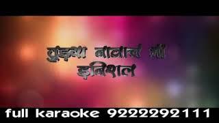 Zing zing zingat sairat Ajay atul Karaoke