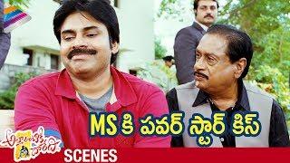 Download Video Pawan Kalyan with MS Narayana   Attarintiki Daredi Telugu Movie   Samantha   Trivikram   DSP MP3 3GP MP4