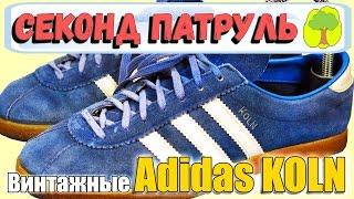 Кеды которым больше 30 лет!. Обзор винтажных Adidas KOLN. / LIShop