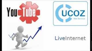 Накрутка посещаемости сайта [LiveInternet, UCOZ, YouTube]