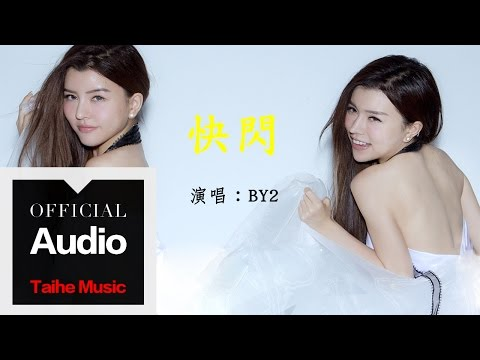 By2【快閃】官方歌詞版 MV