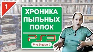 """""""Хроника пыльных полок"""".  Коллекция игр для PlayStation 3, часть 1 ."""