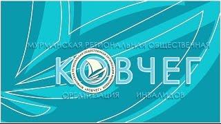 КОВЧЕГ с инициативой создания в Мурманске Единого ЦЕНТРА проф-обучения и досуга инвалидов