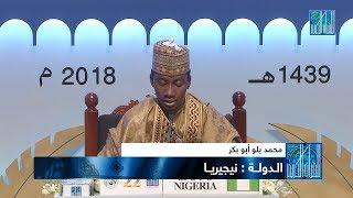 محمد بلو أبوبكر - #نيجيريا | MUHAMMAD BELLO ABUBAKAR - #NIGERIA