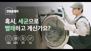 [한샘홈케어]속까지 건강한 집_세탁기편 (60'…