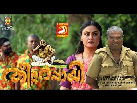 Latest Malayalam Full Movie Theettarappayi New Release 2018 thumbnail