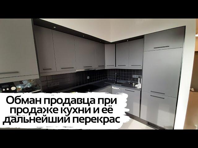 Покраска кухонных фасадов и обман продавца при продаже кухни